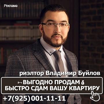 Риэлтор Владимир Буйлов