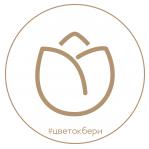 Тюльпанная ЦВЕТОКБЕРИ