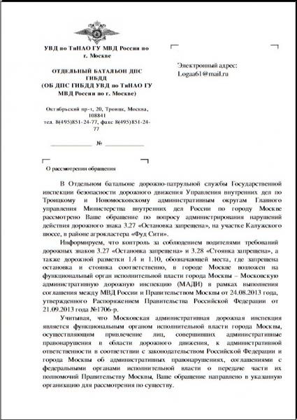 Ответ ОБ ДПС ТиНАО 27.06.17.jpg