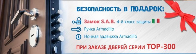 форумы_Акция SAB.jpg