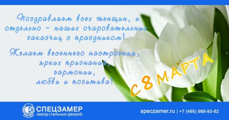 СС_слайд_8марта.jpg