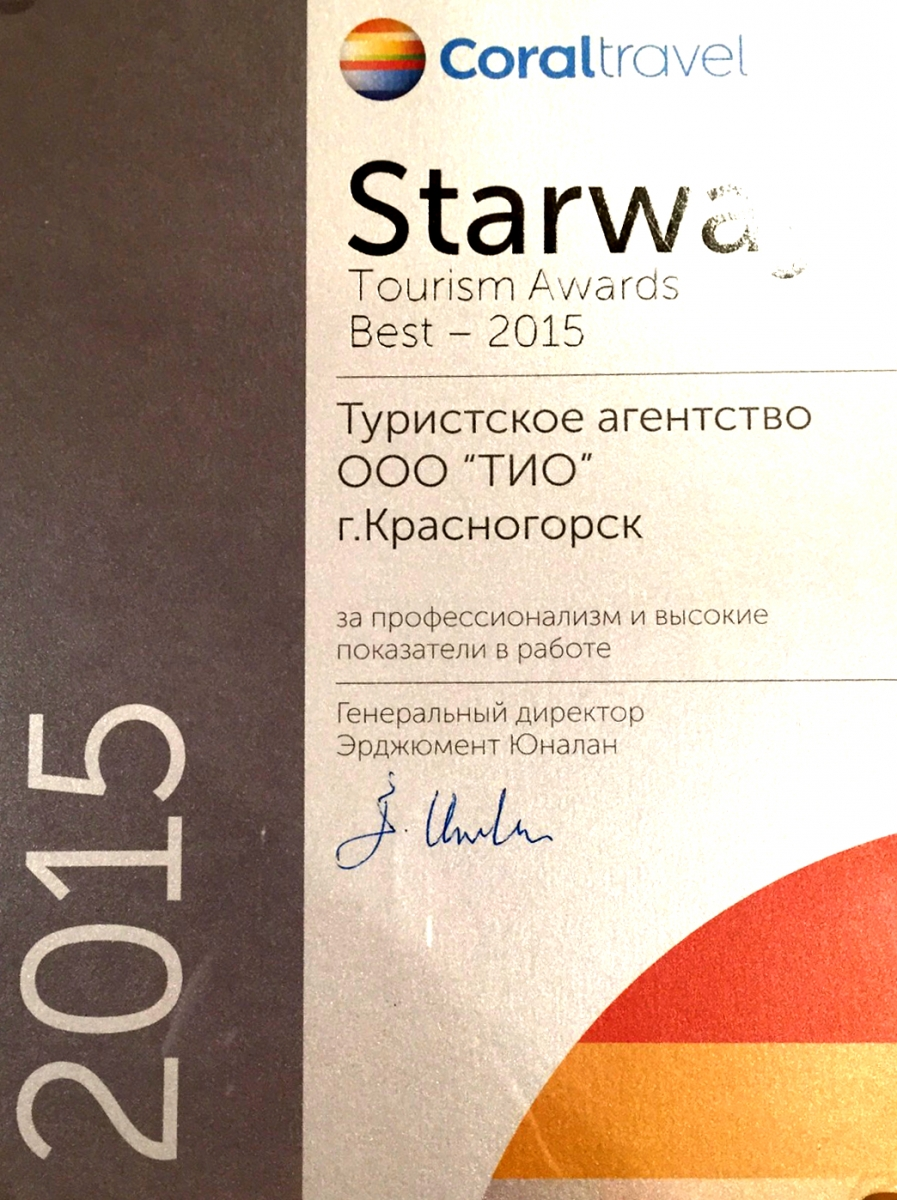 Starway Tourism Awards Best - 2015