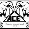 """Массажно-остеопатический центр """"АСЕ"""" - последнее сообщение от ACE"""